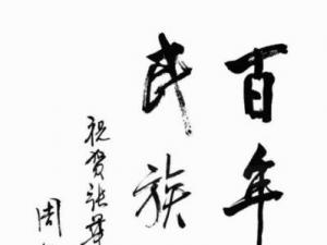 """""""百年辛亥,民族复"""